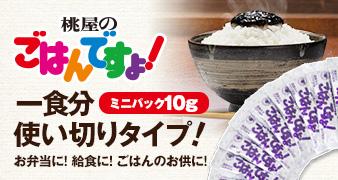 https://www.momoya.co.jp/shop/html/template/momoya/img/sub-bnr_gohan.jpg