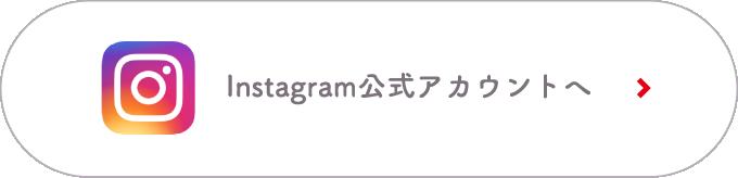 Instagram公式アカウントへ