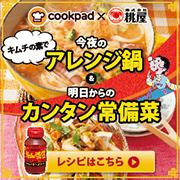 cookpad×桃屋