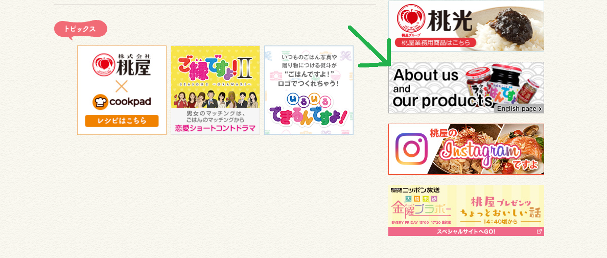 please check this out ー about us and our products に新たに商品を