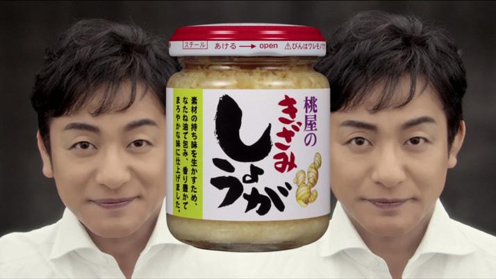 6_ainosuke_kizamisyoga