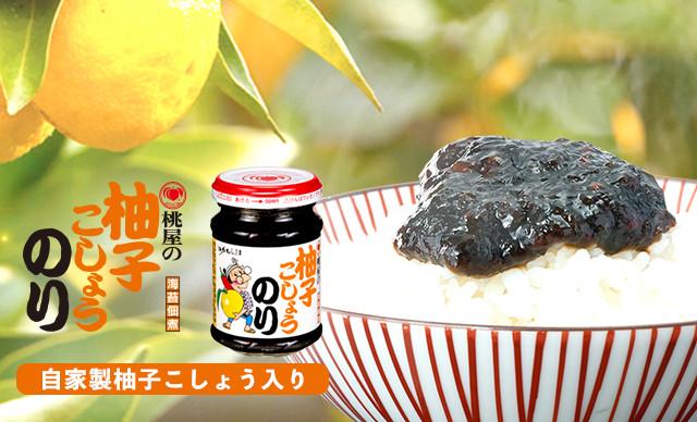 SP_MV_yuzu
