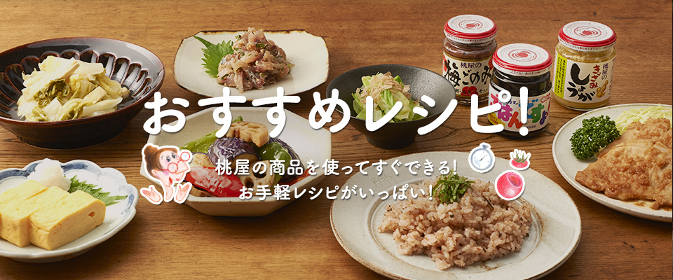 img-top-main-recipe1-0224