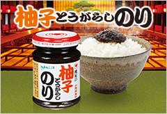 img-top-recommend_edomurasaki_yuzutogarashi_170223