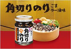 img-top-recommend_kakugirinori_gomarayu_170223