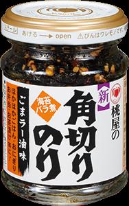 products_kakugirigomarayu