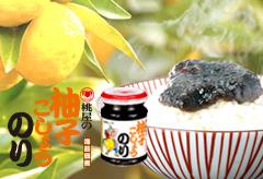 recommend_yuzukosho