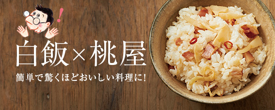 白飯×桃屋